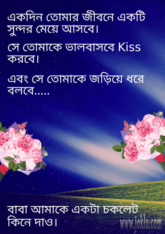One day funny message in Bengali