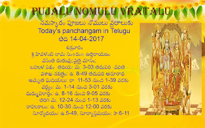 Ashta Lakshmi Stotram in English, Lalitasahasranamavali in Telugu, Sri Lakshmi Ganapati Stotram in English, sri mahalakshmi ashtakam, Today's panchangam in Telugu | Pujalu nomulu vratalu,