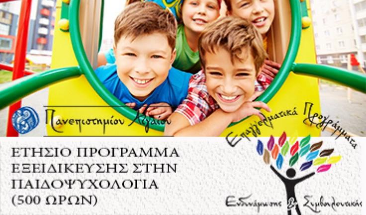 Πανεπιστήμιο Αιγαίου: Ετήσιο Πρόγραμμα Εξειδίκευσης στην Παιδοψυχολογία