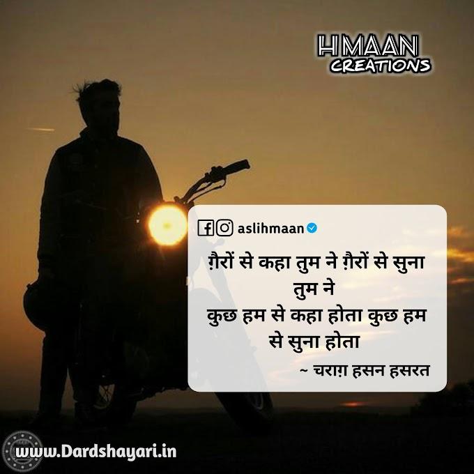 Gairon Se Kaha Tumne Gairon Se Suna Tumne | Sad Boy Shayari Quotes In Hindi