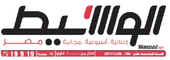 جريدة وسيط القاهرة عدد الجمعة عدد 8 ديسمبر 2017 م