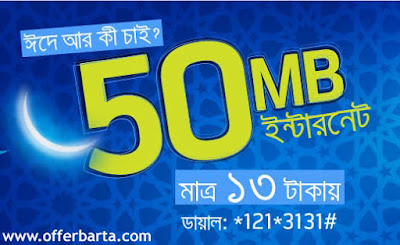 Gp 50MB At Only 13TK Special Eid Offer - posted by www.offerbarta.com