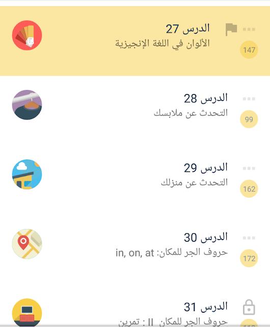 أفضل تطبيق مجانى لتعلم اللغة الإنجليزية Best app to learn English2018