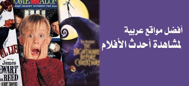 أفضل مواقع عربية لمشاهدة أحدث الأفلام بجودة عالية