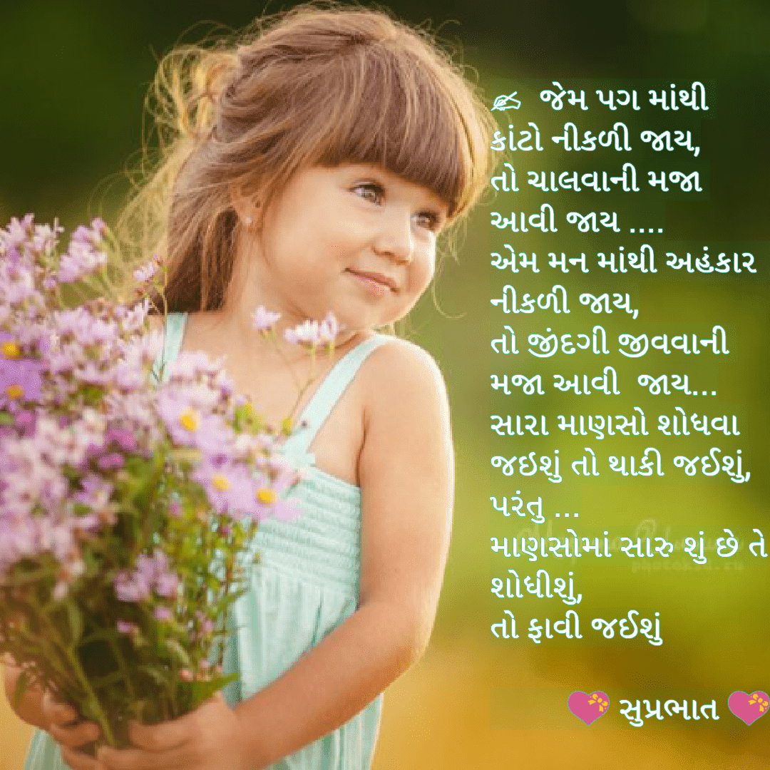 Good Morning Whishes In Gujarati Images