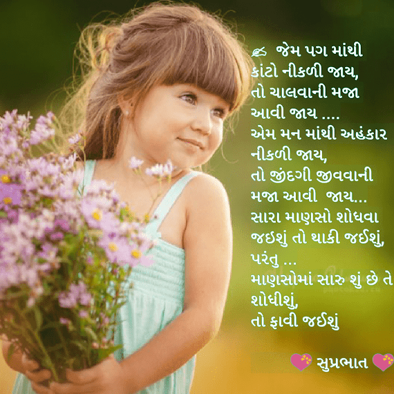Best Good Morning Images Gujarati