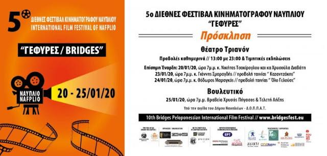 """Για 5η χρονιά στο Ναύπλιο το Διεθνές Φεστιβάλ Κινηματογράφου Πελοποννήσου """"ΓΕΦΥΡΕΣ"""""""