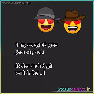 heart touching dosti status in hindi with images ये कह कर मुझे मेरे दुश्मन हँसता छोड़ गए .!  तेरे दोस्त काफी हैं तुझे रुलाने के लिए ..!!