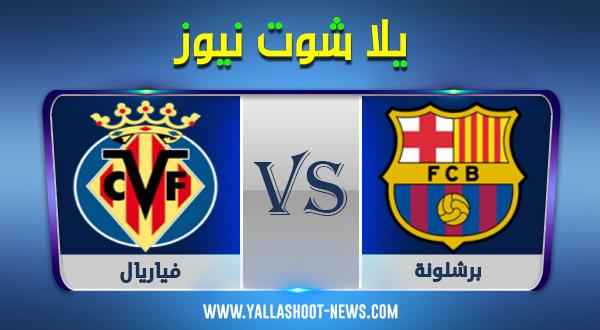 نتيجة مباراة برشلونة وفياريال اليوم 27-9-2020 بطولة الدوري الإسباني