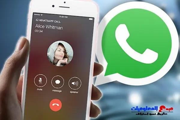 حل مشكلة مكالمات واتساب لا تعمل بعد تحديث iOS 14