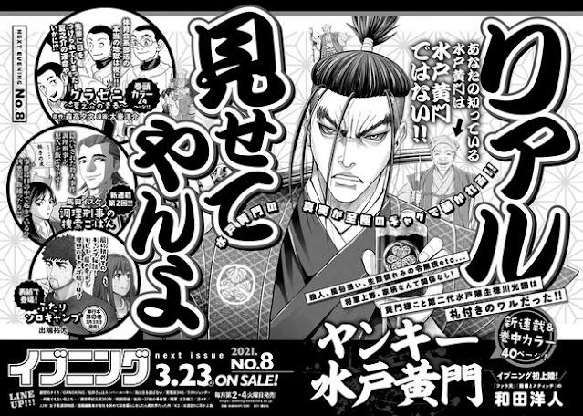 Yankee Mito Kōmon