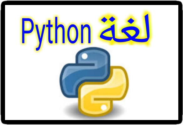 لماذا انتشرت لغة بايثون بشكل كبير وماهي مميزات Python