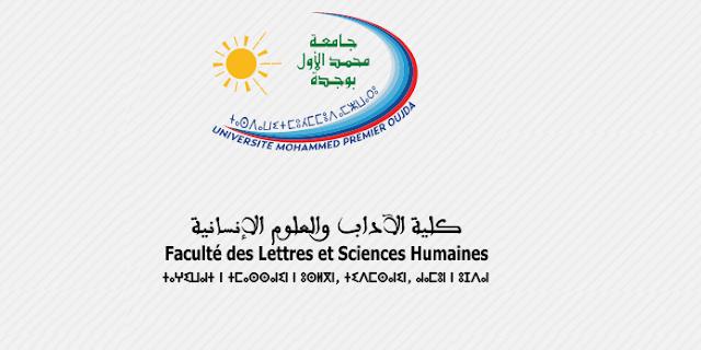 كلية الآداب والعلوم الإنسانية وجدة فتح ايداع الترشيحات بتكوينات الماستر 2019-2020