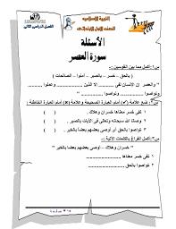 ملزمة دين اسلامي للصف الاول الابتدائي الترم الثاني لعام 2021