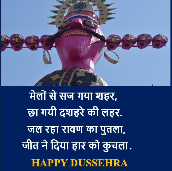 dussehra wishes download, dussehra images