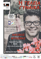 http://sithonianews.blogspot.gr/2017/04/23-4-17_19.html