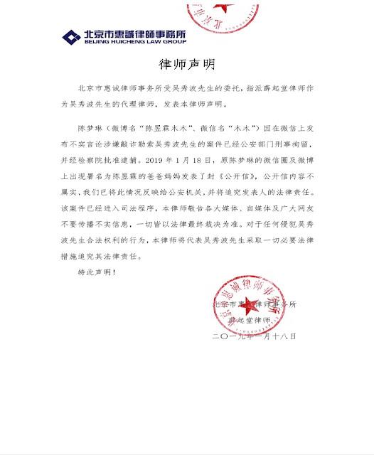 Wu Xiubo scandal mistress