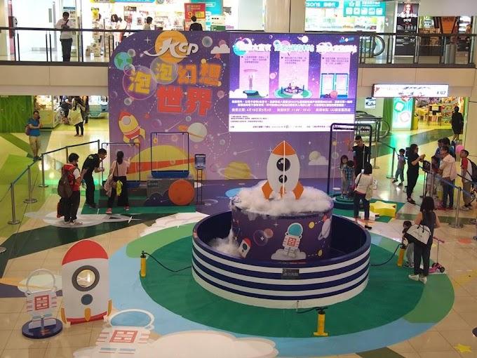 【親子活動】九龍城廣場化身夢幻樂園 「泡泡幻想世界」