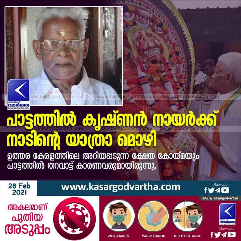 Pattathil Krishnan Nair no more