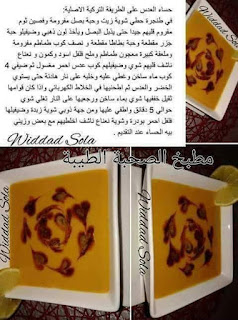 oum walid wasafat ramadan 2021 وصفات ام وليد الرمضانية 131