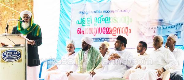 Kerala, News, Prof. Alikkutty Musliyar on Masjids