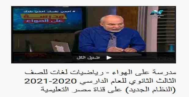 قناة مصر التعليمية 2021 شرح رياضيات لغات للصف الثالث الثانوي منهج جديد