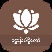 Rule (24) Myanmar
