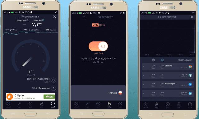 أخيرآ شركة Speedtest.net لقياس سرعة الأنترنت تقدم لكم الان VPN على أندرويد و iOS مجانآ