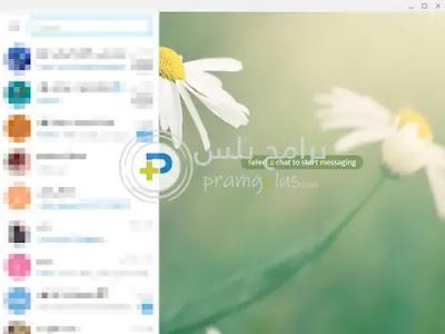 واجهة برنامج تليجرام علي الكمبيوتر