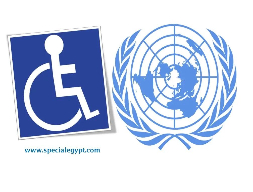 الإتفاقية الدولية لحقوق الأشخاص ذوى الإعاقة