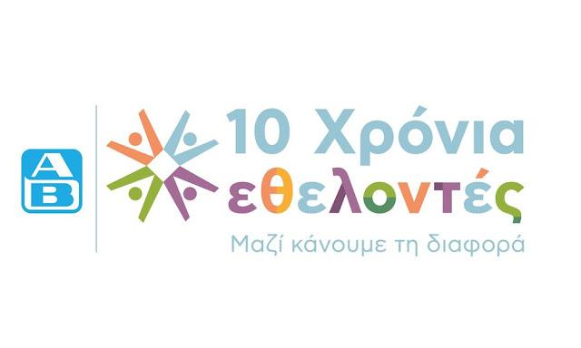 Δράση εθελοντισμού και από το Super Market ΑΒ Βασιλόπουλος στο Ναύπλιο