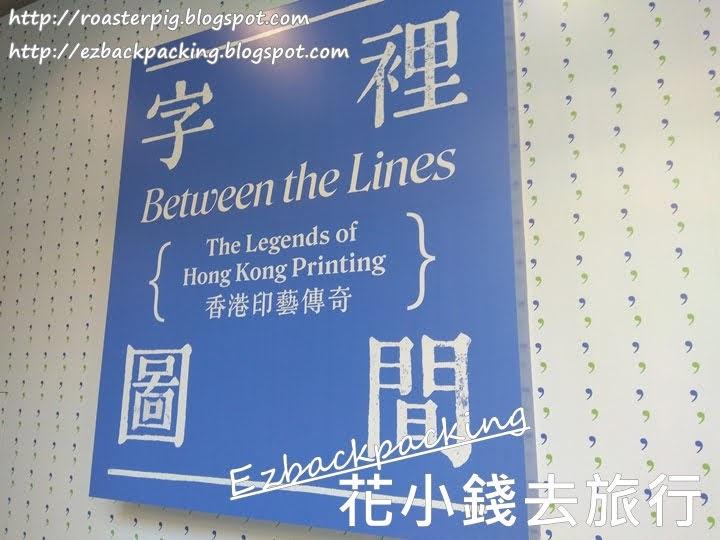 字裡圖間:香港文化博物館