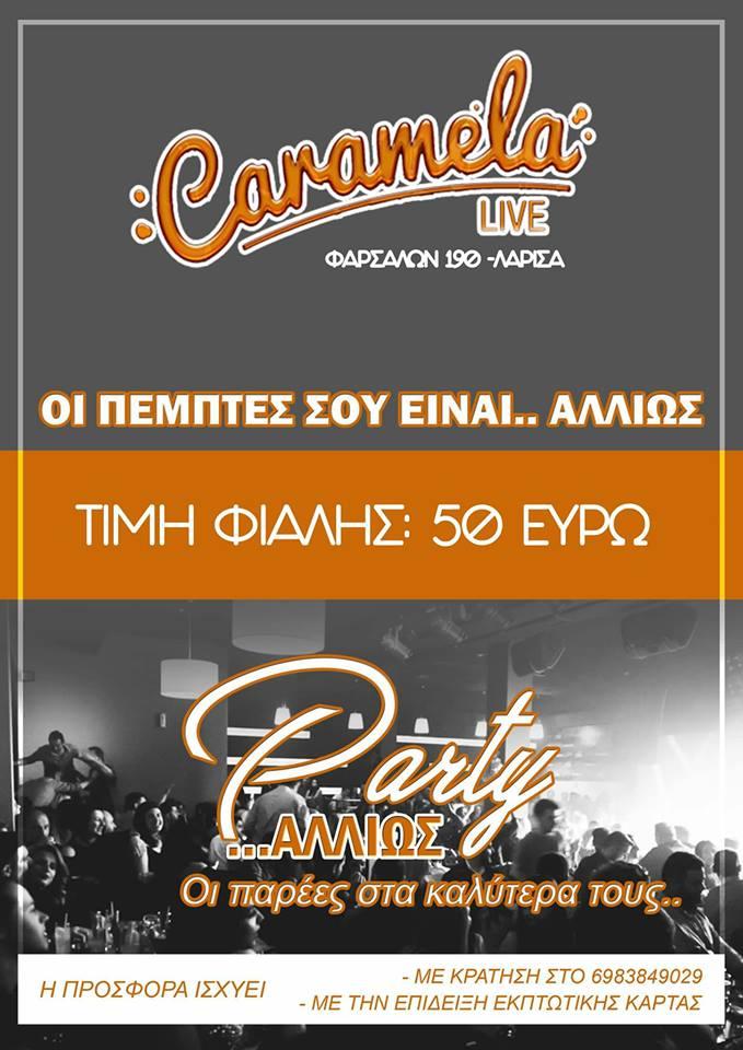 Το PARTY είναι... αλλιώς τις Πέμπτες στο Caramela LIVE