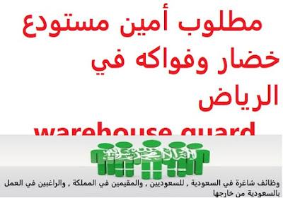 وظائف السعودية مطلوب أمين مستودع خضار وفواكه في الرياض warehouse guard