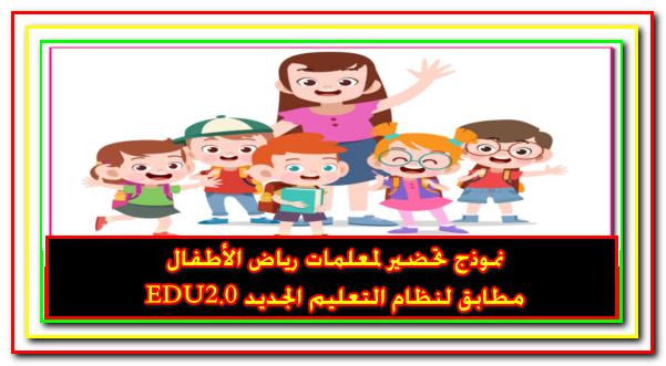 نموذج تحضير لمعلمات رياض الأطفال مطابق لنظام التعليم الجديد EDU2.0