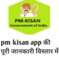 pm kisan app download