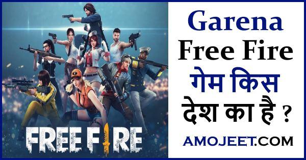 garena-free-fire-kis-desh-ka-game-hai