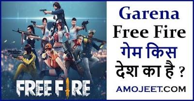 फ्री फायर गेम किस देश का है ? Garena Free Fire Game किसने बनाया है ?