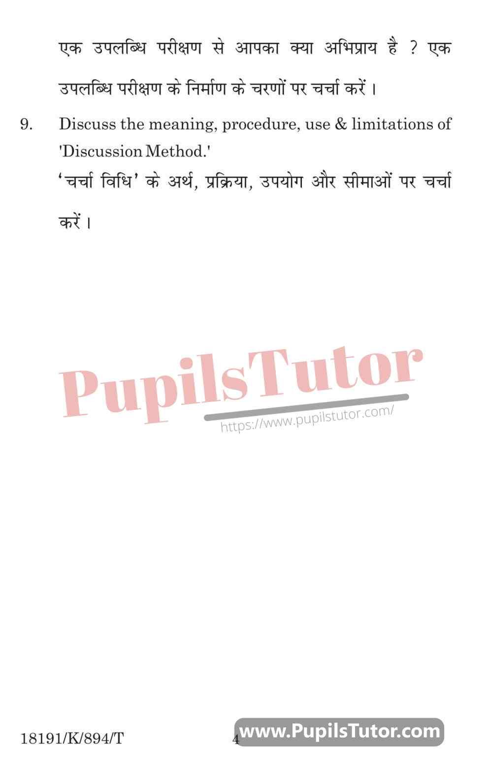 KUK (Kurukshetra University, Haryana) Pedagogy Of Economics Question Paper 2020 For B.Ed 1st And 2nd Year And All The 4 Semesters In English And Hindi Medium Free Download PDF - Page 4 - pupilstutor