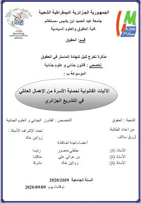 مذكرة ماستر: الآليات القانونية لحماية الأسرة من الإهمال العائلي في التشريع الجزائري PDF