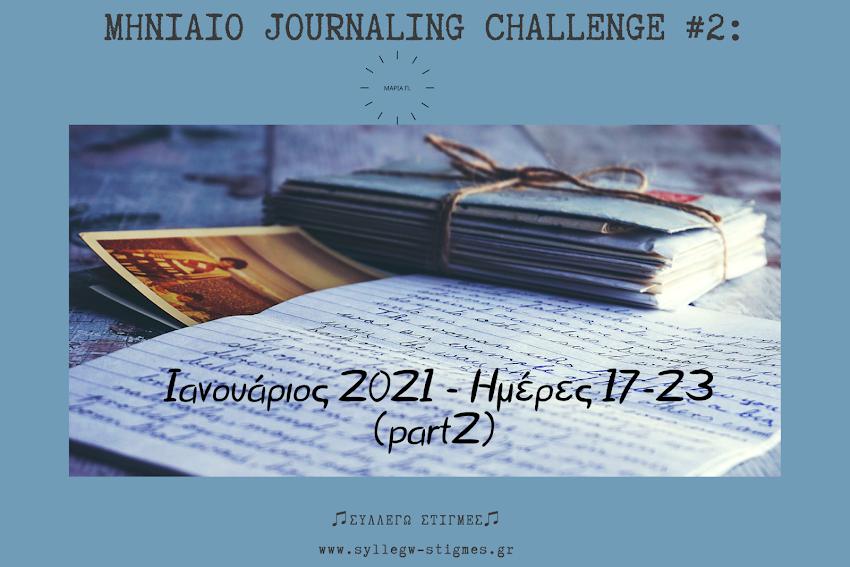 Μηνιαίο Journaling Challenge #2: Ιανουάριος 2021 - Ημέρες 17-23 (part2)