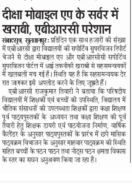 सुल्तानपुर- ईक्षा मोबाइल अनुश्रवण एप (eeksha mobile app ) के सर्वर में तकनीकी खराबी, प्रदेश भर के abrc नही upload कर पा रहे आख्या
