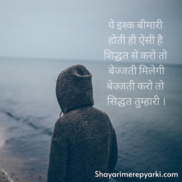 Life Quotes in Hindi -  शायरी मेरे प्यार की