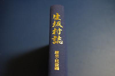 生坂村誌 歴史・民俗編