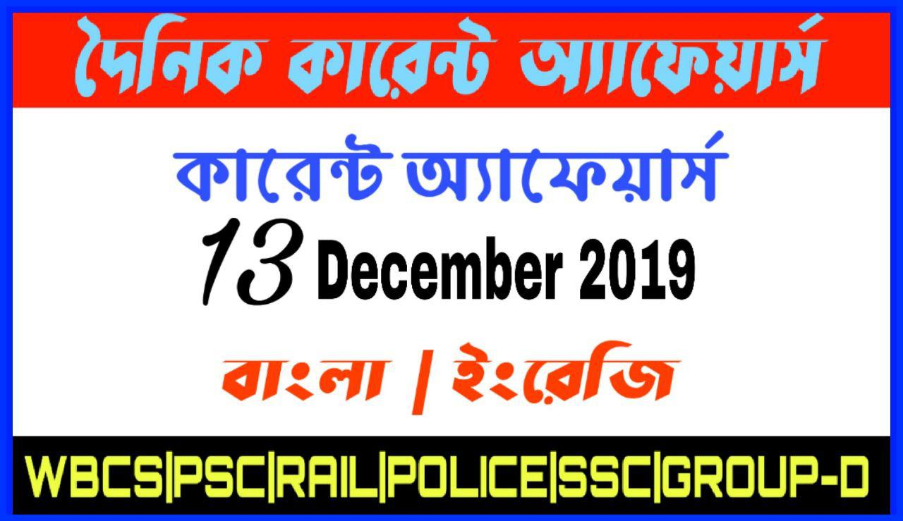 Daily Current Affairs In Bengali and English 13th December 2019 | for All Competitive Exams