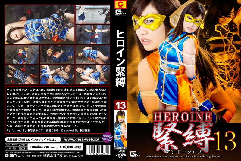 SHK-13 Heroine Bondage Androcross