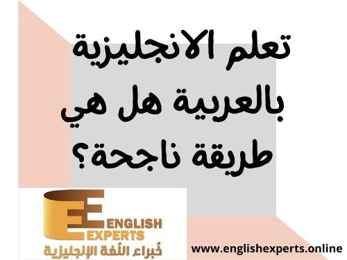 تعلم الانجليزية بالعربية هل هي طريقة ناجحة؟
