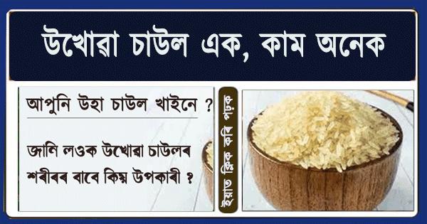 Preboiled rice benefits