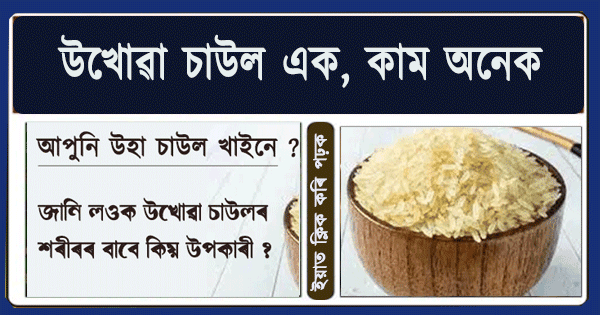 Pre Boiled Rice Benefits আপুনি উহা চাউল খাইনে ? জানি লওক উখোৱা চাউলৰ শৰীৰৰ বাবে কিয় উপকাৰী । Pre Boiled Rice Benefits