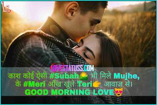 Romantic_Good_Morning_Status